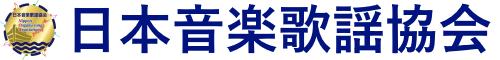 日本音楽歌謡協会