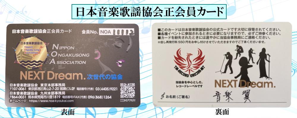 日本音楽歌謡協会正会員カード