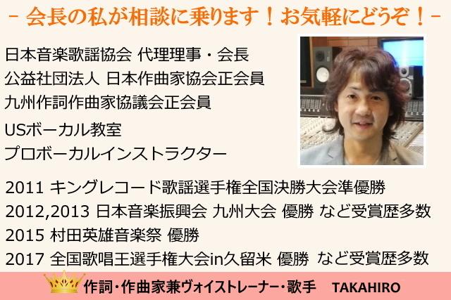 作詞・作曲家兼ヴォイストレーナー・歌手 TAKAHIRO