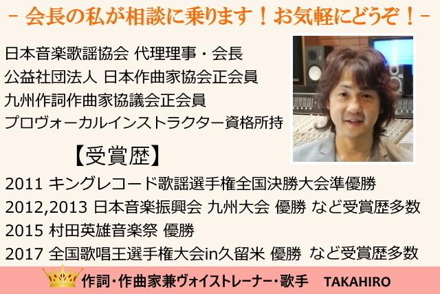 会長TAKAHIRO