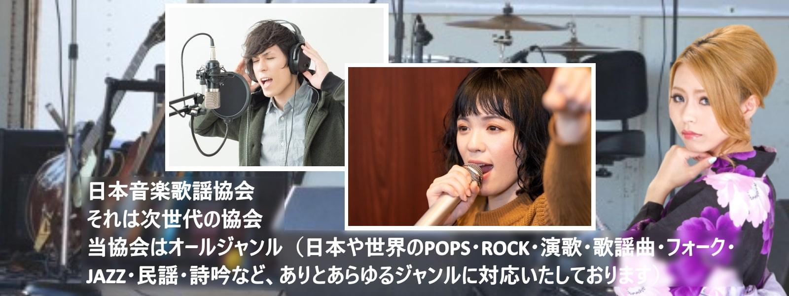 世界に発信する音楽を作る!人を育てる「日本音楽歌謡協会」